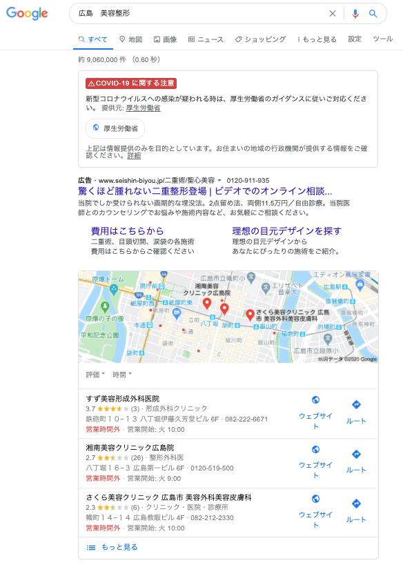 ローカルSEO対策 広島